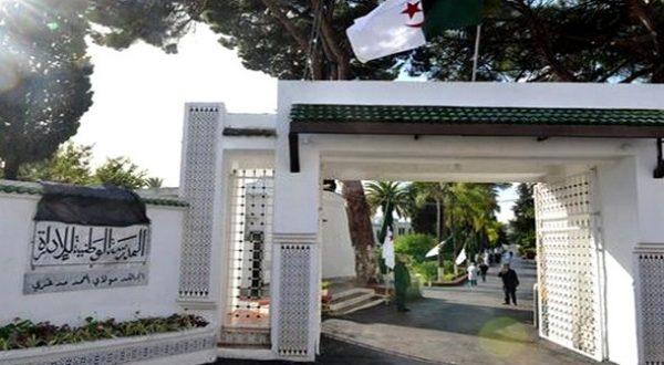 المدرسة الوطنية للادارة