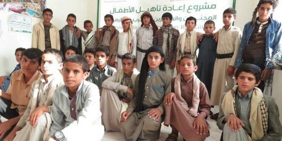 تأهيل اطفال الحرب في اليمن